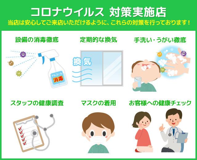 整骨院 新型コロナウイルス対策